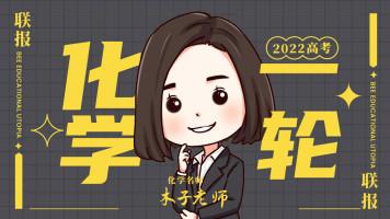 【木子化学】2022高考化学一轮复习(5.1售卖)