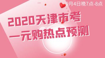 2020天津市考面试一元购热点预测