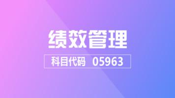 自考 绩效管理 05963 人力本科 北京 专升本 成人学历