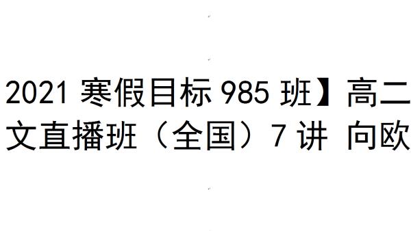 2020/21寒高二语文向欧 郑会英 马昕 谢欣然 张宁 马步野 陈瑞春