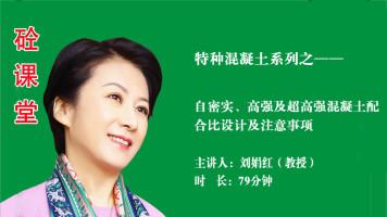 刘娟红——自密实、高强及超高强混凝土配合比设计及注意事项