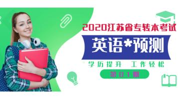 2020江苏转本英语预测第03期(总结篇)