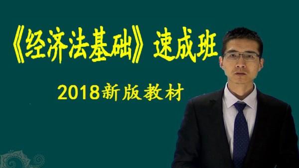 零基础初级会计师速成班-2018新版《经济法基础》速成班!