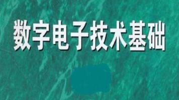 数字电子技术基础(全50讲)【理工学社】
