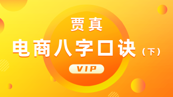 贾真-电商八字口诀(下)