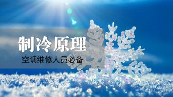 制冷原理【空调课堂】倪东海【录播】