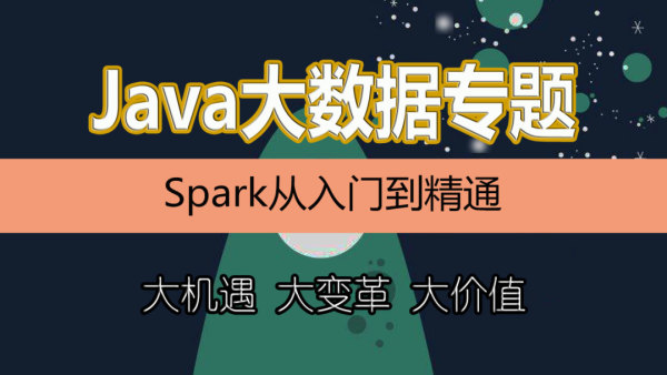 Spark从入门到精通/Java大数据/弹性分布式部署解决方案