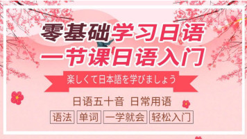 日语初级知识(0-N4)
