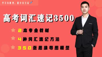 【2021高考】20小时速记高考英语词汇3500【黄金班】