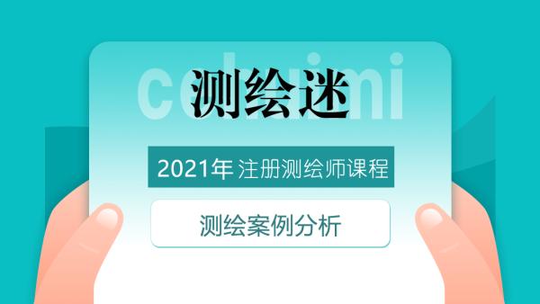 2021年注册测绘师案例分析
