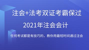 【注会+法考双证考霸保过2021年CPA】注会会计
