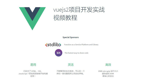vuejs2项目开发实战视频教程