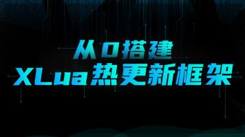 P2 【热更新专题】从0搭建XLua热更新框架