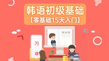 零基础入门学习韩语
