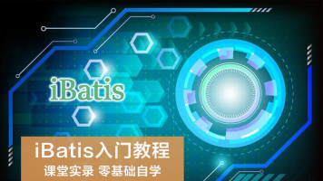 iBatis框架