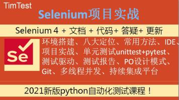 自动化测试开发python  selenium篇