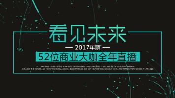 英盛网看见未来企业云峰会直播年票