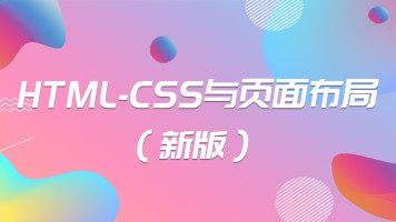 HTML-CSS与页面布局
