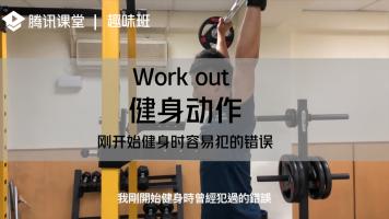 趣味班|健身动作——刚开始健身时容易犯的错误