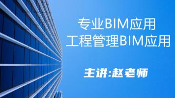 专业BIM应用——工程管理BIM应用