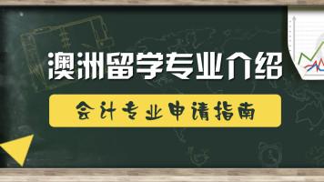 澳洲留学专业介绍会计专业申请指南