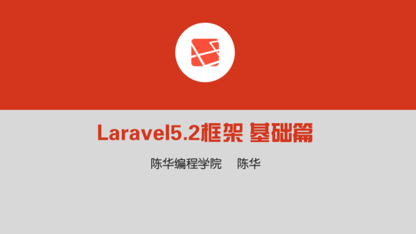Laravel5.2框架(基础篇) 18课时 陈华老师PHP高端框架系列教程