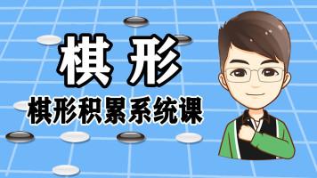 围棋棋形积累系统课