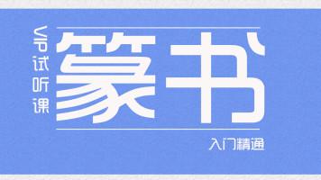 【视频】篆书四字成语精讲/硬笔软笔书法/国画工笔写意/花鸟山水