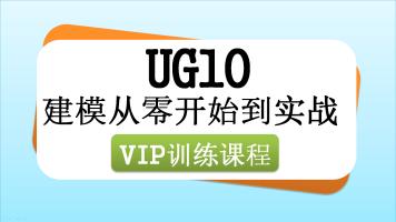 UG10建模从零开始到实战UG软件从零开始学习VIP基础实战训练课程