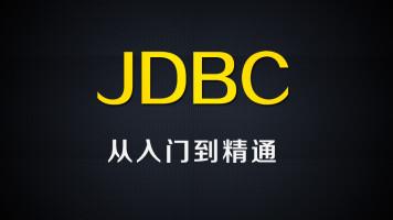尚硅谷JDBC视频_从入门到精通