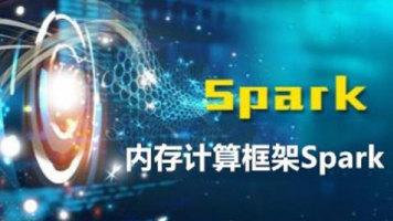 大数据云计算Spark从快速入门到精通(案例讲解)