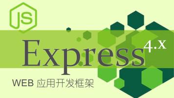 Express WEB 应用开发框架