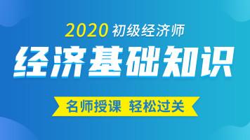 2020初级经济师《经济基础知识》