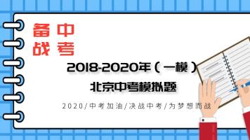 北京中考一模(2018-2020年)