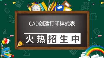 CAD打印样式列表创建详细步骤