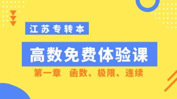 江苏专转本高数体验课【第一章  函数、极限、连续】