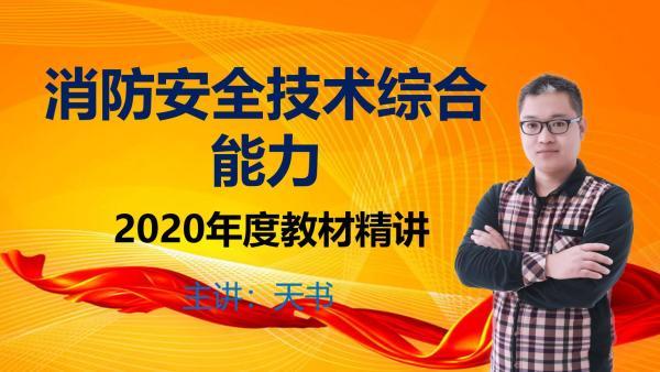2020年度-消防安全技术综合能力教材精讲