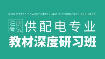 2021供配电专业考试教材规范研习班
