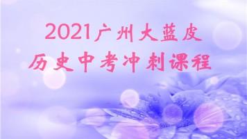 广州历史中考2021年冲刺课程