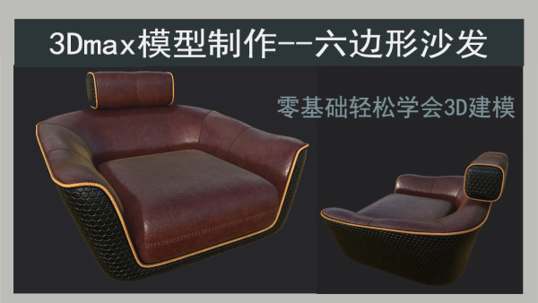 3Dmax六边形沙发模型制作