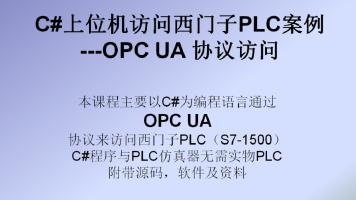 C#与西门子PLC通讯---通过OPC UA协议访问