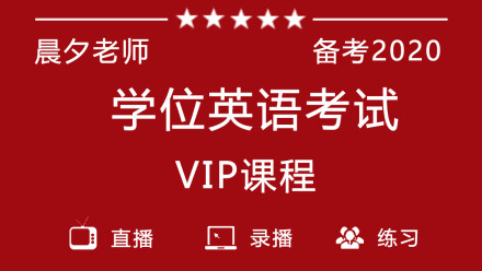 2020成人学位英语VIP课程 晨夕-自考、网教、成教