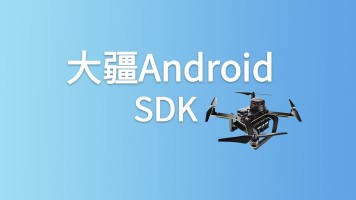 大疆Android SDK
