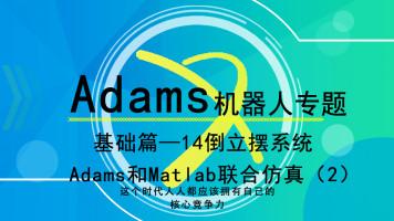 Adams机器人专题14-倒立摆系统的Adams和Matlab联合仿真(2)