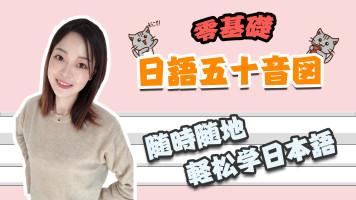 【真人视频】零基础日语入门 日语学习必修课