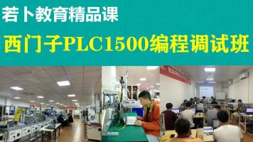 西门子PLC1500编程调试班