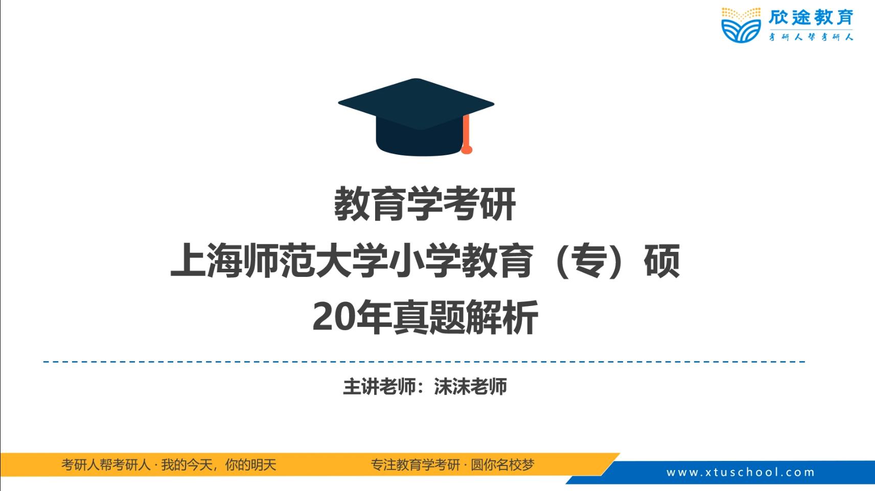 【2021教育学考研】上海师范大学(小学教育)冲刺真题解析试听课
