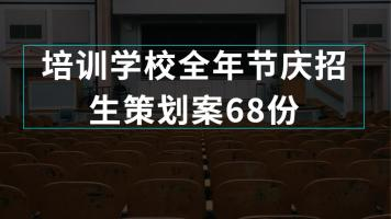 培训学校全年节庆招生策划案68份