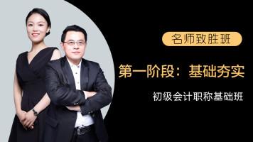 2019初级会计职称名师致胜班【第一阶段】(基础A2班)