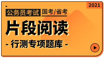 行测专项题库—片段阅读【晴教育公考】适用2021公务员省考